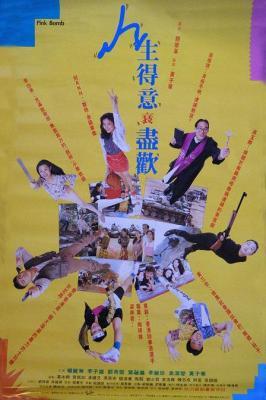 人生得意衰尽欢/红粉兵团 1993 评分6.3