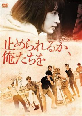 我们无法阻挡 2018 评分6.8 第61届日本电影蓝丝带奖