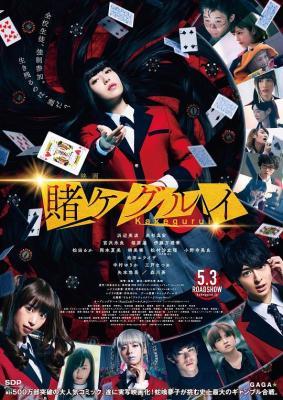 狂赌之渊 电影版 2019 豆瓣6.6 KAKEGURUI(2019)