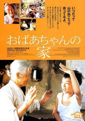 爱·回家/外婆的家/回家路上 2002 最佳亚洲电影(提名) 豆瓣评分9.1