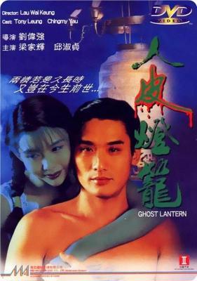 人皮灯笼/新人皮灯笼 (高清修复版)1993 评分6.8