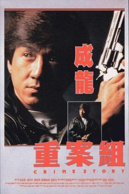 重案组 (成龙经典动作片)CRIME STORY(1993) 豆瓣评分 7.0