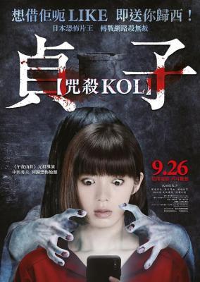 贞子/贞子:咒杀KOL(被称为全日本最恐怖的恐怖片!)SADAKO(2109) 豆瓣评分 4.0