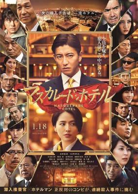 BD50-2D 假面饭店/假面酒店 2019 评分6.7