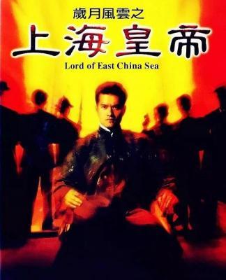 岁月风云之上海皇帝 1993 豆瓣7.9