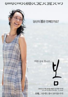 春/裸雕师欲火重生路 2014 评分6.7