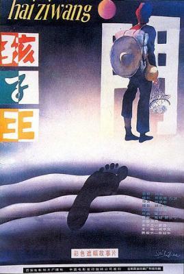 孩子王 1987 评分8.1