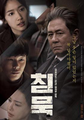 沉默/沉默的目击者 2019韩国版 评分5.9