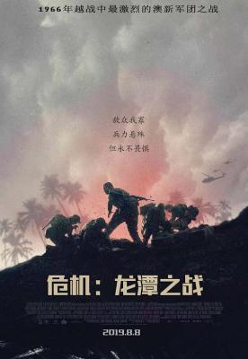 BD50-2D 危机:龙潭之战 (澳版史上最猛烈、最代表性的經典戰役躍上大銀幕)(2019) 豆瓣评分 6.4