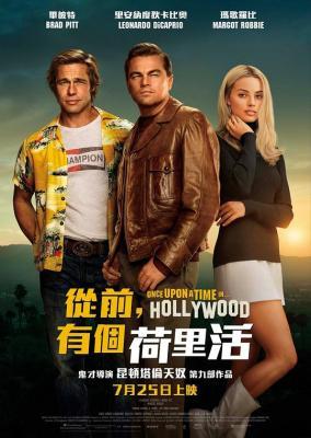 BD50-2D 好莱坞往事/从前有个好莱坞/从前有个荷里活 (2019)豆瓣评分7.4