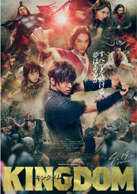 王者天下 2019 豆瓣6.5 KINGDOM(2019)