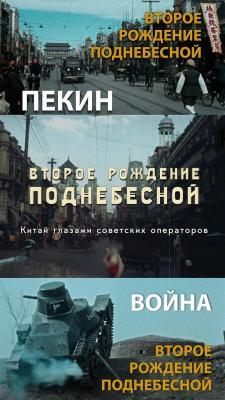 中国的重生 2019 豆瓣9.2 苏俄纪录片档案库里沉睡了半个多世纪 高清版