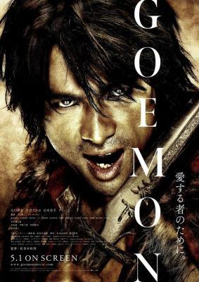 侠盗石川/大盗五右卫门/爆裂忍者 GOEMON (2009) 豆瓣评分6.8