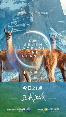 七个世界 一个星球 三碟装 BBC再次带来年度高分纪录片神作 豆瓣评分9.8 口碑横扫一片