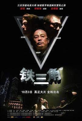 铁三角 三位顶级电影大师 古天乐 任达华 孙红雷 三角出击 豆瓣评分 6.4