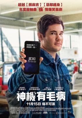 杰克茜 Jexi 2019 评分6.5