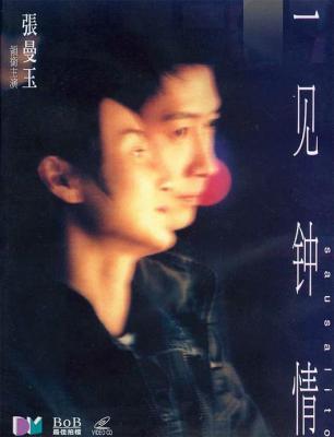 一见钟情 评分7.3 (2000)  张曼玉 / 黎明