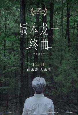 坂本龙一终曲 2017 豆瓣8.8
