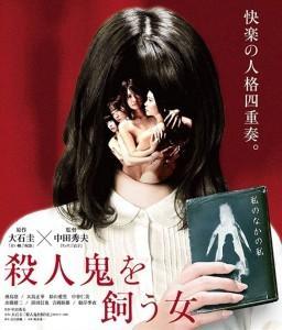 养杀人鬼的女人 2019 影片根据大石圭的同名恐怖小说改编