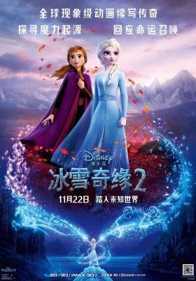 冰雪奇缘2 2019 豆瓣7.2
