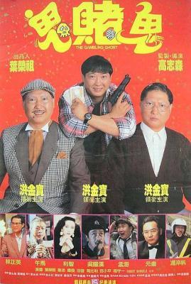 鬼赌鬼/洪福齐天 1991 评分6.5 香港经典电影