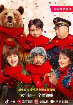 囧妈/俄囧 2019 评分6.0 独家4K网络高清版