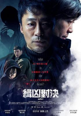 野兽/缉凶对决 2019 评分6.8 The Beast (2019)韩国片