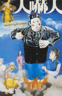 人吓人 1982 评分7.2 午马执导,洪金宝自编自演,搭档林正英 钟楚红 打造香港鬼怪喜剧经典