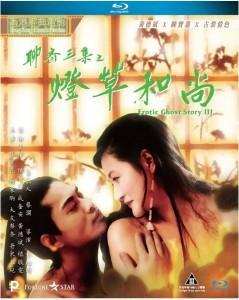 聊斋艳谭3 1992 聊斋艳谭之灯草和尚