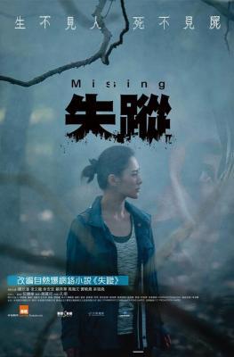 失踪 2019 评分4.7 香港正宗港产片,改编自热门网络小说