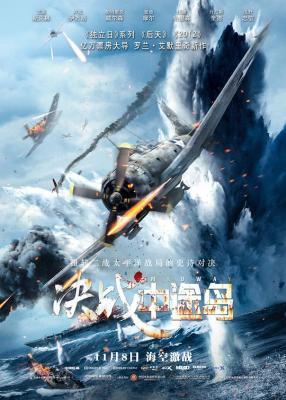 BD50-2D 决战中途岛/中途岛海战(2019最新战争巨制 豆瓣评分 7.7