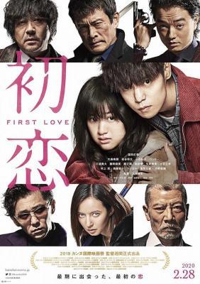 初恋 2019版 豆瓣7 FIRST LOVE (2019)