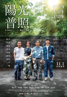 阳光普照 2019 评分8.4 高清版 第56届台湾电影金马奖