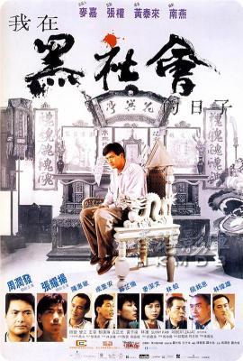 我在黑社会的日子 1989 评分6.5 经典港片蓝光首现 周润发领衔主演