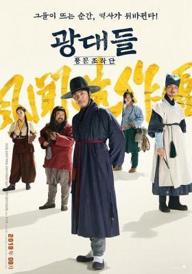 戏子们:传闻操纵团 2019 评分5.7 韩国