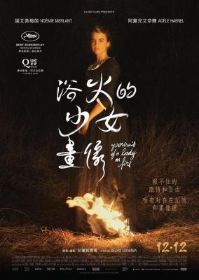 BD50-2D 燃烧女子的肖像/浴火的少女画像 2019 评分8.6