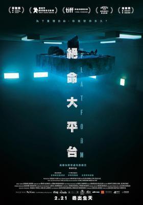 饥饿站台/饥饿斗室 2019 评分7.7 高清版