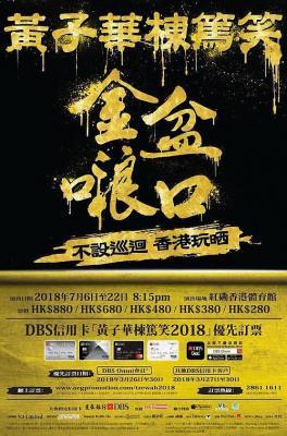 黄子华栋笃笑之金盆啷口 (2018)高清版 粤语发音 无中文字幕