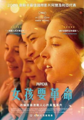 帕皮卡/女孩要革命 2019 评分6.4 Papicha (2019)