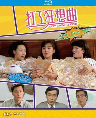 打工狂想曲 (1989) 豆瓣7.0 郑裕玲、王祖贤、林忆莲三大女神芳华正茂时领衔经典港片