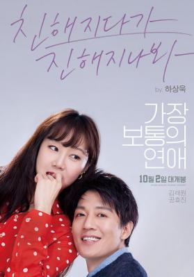 最普通的恋爱/醉后的浪漫 2019 评分7.2 高清版