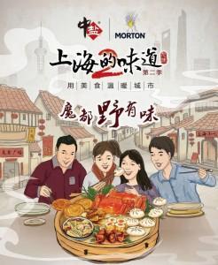 上海的味道 第一季+第二季 高清版 不支持PS3/PS4