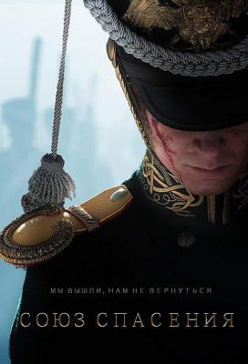 救国同盟 2019 评分7.1 高清版 (2019) 俄罗斯2020年战争冒险史诗大作