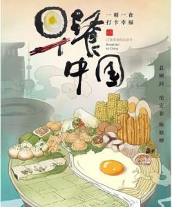 早餐中国 第一季 2019 豆瓣8 高清版 不兼容PS