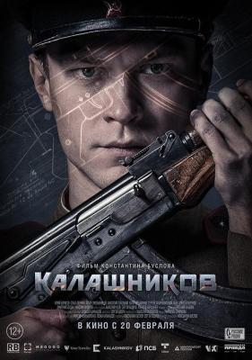 卡拉什尼科夫 2020 豆瓣7 高清版