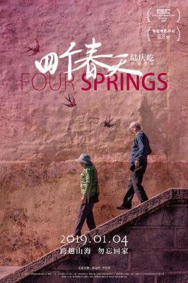 四个春天 2017 评分8.9 高清版 Four Springs (2017) 豆瓣评分8.9