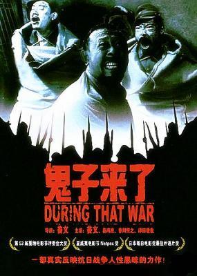 鬼子来了(2000) 豆瓣评分9.2分 法国文化奖-年度外国电影人 姜文 高清版