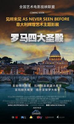 4K-UHD 罗马四大圣殿 2016 豆瓣7.1