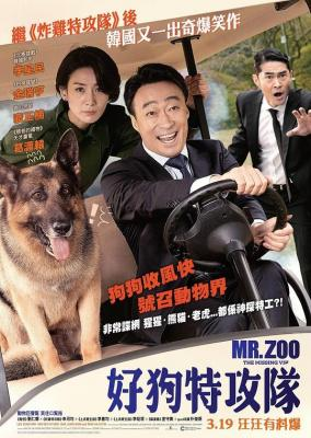 动物园先生/好狗特攻队 2020 评分6.2 高清版