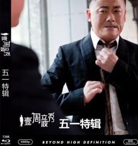 壹周立波秀 七一特辑:国家大事 2碟 高清版